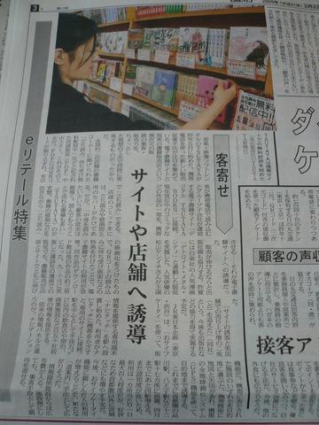 ケータイ2009 05 06-2.JPG