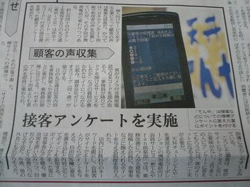 ケータイ2009 05 06-3.JPG