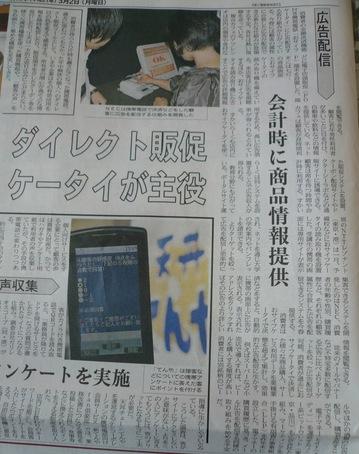 ケータイ2009 05 06-4.JPG