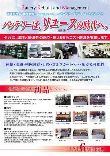 バッテリー2009 04 26-2.JPG