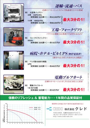 バッテリー2009 04 26-3.JPG