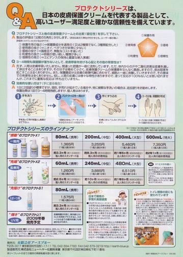 プロテクトチラシ4.jpg