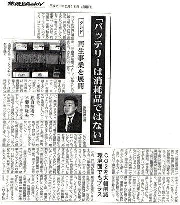 物流weekly.jpg
