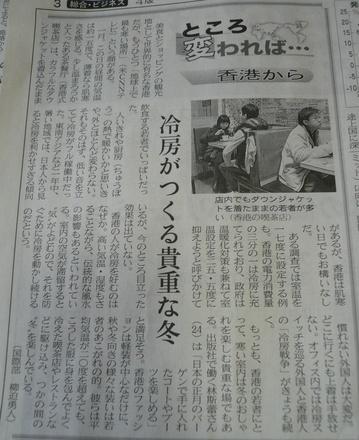 香港ネタ2009 05 06-1.JPG