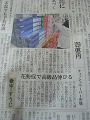 2009 03 21-4.JPG
