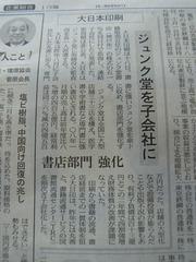 2009 03 22-3.JPG