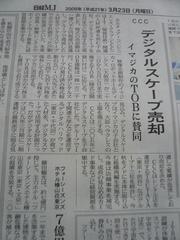 2009 03 29-10.JPG