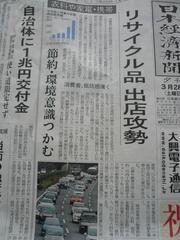 2009 03 29-4.JPG