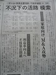 2009 0303-1.JPG