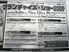 2009 0310-1.JPG