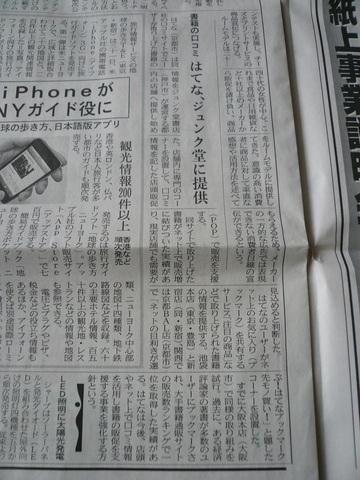 2009 04 05-5.JPG