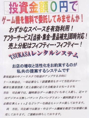 2009 04 10-3.jpg