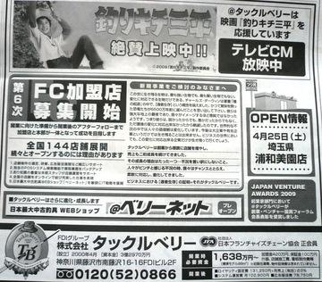 2009 04 26-6.JPG