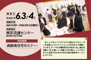 2009 05 30-2.JPG