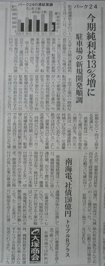 2009 06 01-4.JPG