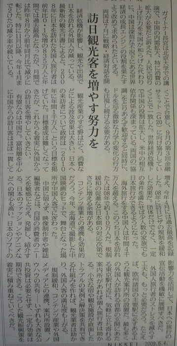 2009 06 07-7.JPG