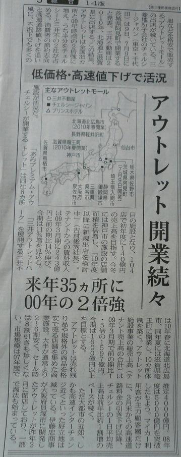 2009 06 14-4.JPG