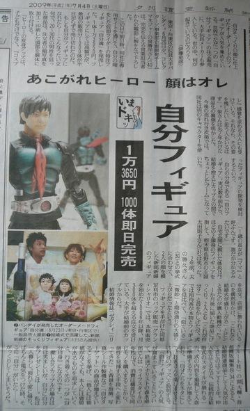 2009 07 06-1.JPG