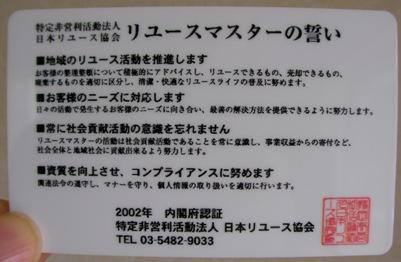 20110904-02.JPG