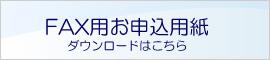 ウェルカムドールFAX注文用紙