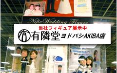 似顔絵フィギュアのニフィーウェディングフィギュア、秋葉原有隣堂書店