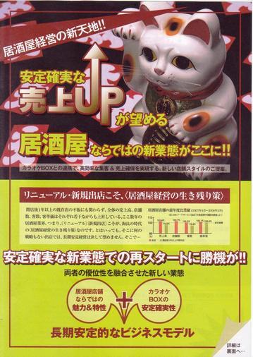 karaoke 2009 04 26-1.jpg