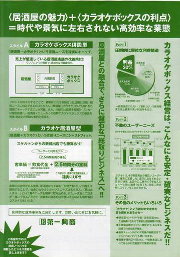 karaoke 2009 04 26-2.jpg