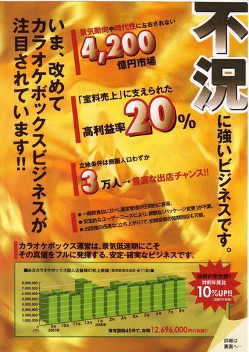 karaoke 2009 04 26-3.jpg