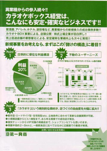 karaoke 2009 04 26-4.jpg
