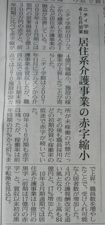 2009 08 31-7.JPG